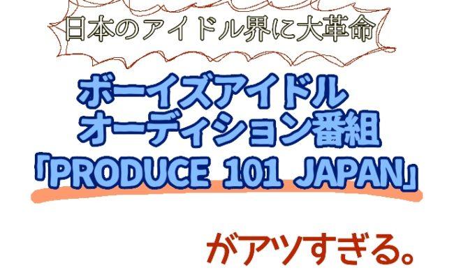 日本のオーディション番組