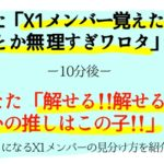 X1のメンバーの見分け方